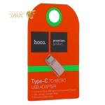 Адаптер Hoco Converter MicroUSB/ Type-C Розовое золото