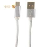 USB дата-кабель COTEetCI M20 TYPE-C Nylon CS2128-TS (1.2m) Серебристый